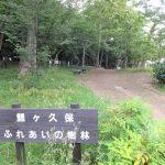 鯉ケ久保ふれあい樹林(公園)