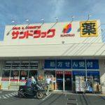 三ドラック‥約3分(ショッピング)