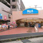 ビッグエー横浜平戸店