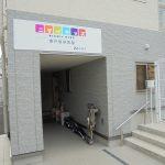 ニチイキッズ東戸塚幼稚園