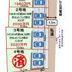 栄区田谷町売地 1980~2220万円 【残り3区画!】