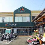 Aコープ中田店まで徒歩約14分。Seriaと魚べいが併設しています。(ショッピング)